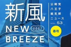 公明党八王子総支部ニュース「新風」2021春号が完成!