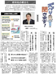 東京都議会議員選挙(八王子市選挙区)候補者公明党の東村くにひろ