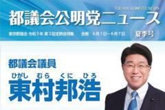 【東村くにひろ】都議会公明党ニュース(最新版)が完成!