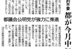 渋谷に若者向け接種会場